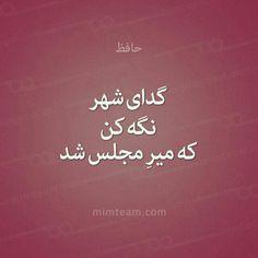 حافظ ●