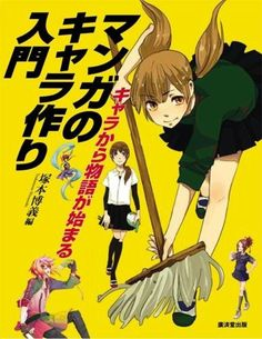 How to Create Characters for Drawing Manga Guide Book ISBN: 9784331513743 -1594