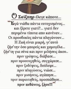Greek Quotes, Georgia, Love Quotes, Decor, Decoration, Quotes Love, Decorating, Dekorasyon, Dekoration