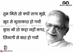 Tum mile to na jane kyu laga mujhe,ki khud se mulakat ho gai.kuch bhi to nahi kaha magar zindagi se baat ho gai❤wallah so true jaan 👑🤨😭🙂 Hindi Quotes Images, Shyari Quotes, First Love Quotes, Cute Love Quotes, Rhyming Quotes, Geeta Quotes, Chanakya Quotes, Understanding Quotes, Bollywood Quotes