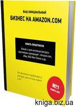 Купить Ваш официальный бизнес на Amazon.com