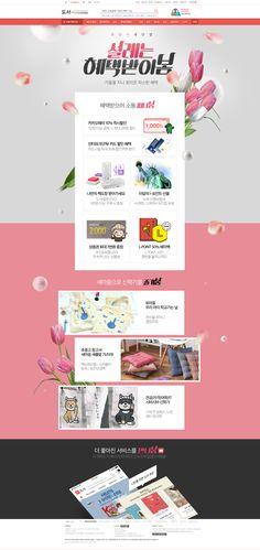 혜택모음 이벤트 Layout Template, Templates, Event Page, Event Design, Promotion, Web Design, Banner, Ui Ux, Landing