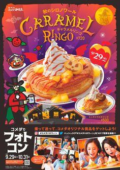 コメダ珈琲店ハロウィンバージョンのシロノワールキャラメルリンゴを期間限定で発売