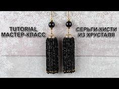 (76) Серьги кисточки из хрустальных бусин своими руками / Tutorial: Tassel Earrings with Crystal Beads - YouTube