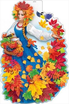Плакат поздравит. фигурный 0800375 Девушка-осень (А1) Fall Arts And Crafts, Diy Crafts For Kids, Autumn Decorating, Fall Decor, Fall Clip Art, Sunflower Cards, School Decorations, Autumn Art, Autumn Activities