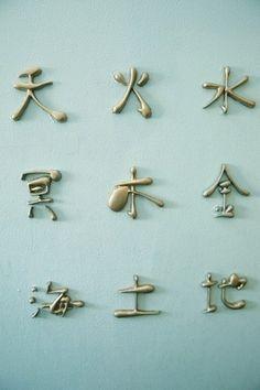 天= sky or heaven 火= fire 水= water 冥= darkness or meditation 木= tree or wood 金= gold or money 海= ocean 土= soil 地= land   Source: Zen Spirit