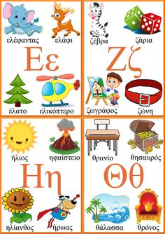 Educational Activities, Learning Activities, Activities For Kids, Crafts For Kids, Greek Alphabet, Alphabet For Kids, Abc Cards, Learn Greek, Butterfly Life Cycle