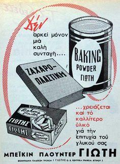 Νοσταλγία για παλιές ελληνικές συσκευασίες... - eyedoll