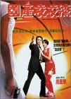 """From Beijing with Love - Stephen Chow """"Mo Lei Tau"""" hit - 1994"""