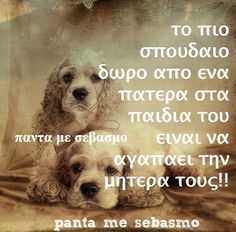 Mommy Quotes, Advice Quotes, Me Quotes, My Point Of View, Greek Quotes, Family Kids, Deep Thoughts, Wise Words, Quotes To Live By
