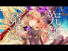 【MAYU】古に封印されし究極黒魔法(物理)【オリジナル】 - YouTube