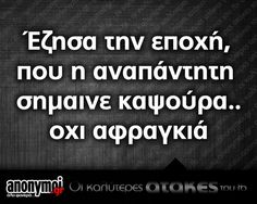 Me Quotes, Funny Quotes, Funny Greek, Greek Quotes, Games For Girls, Just For Laughs, Laugh Out Loud, The Funny, Sarcasm
