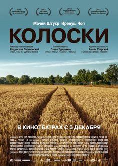Колоски (Poklosie). Польский фильм.