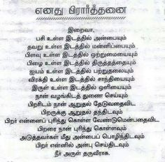 Start your day with best Tamil Good Morning SMS Greetings