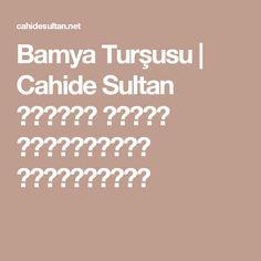 Bamya Turşusu   Cahide Sultan بِسْمِ اللهِ الرَّحْمنِ الرَّحِيمِ