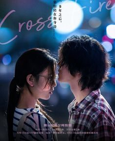 Crossfire, Luhan, Movie Posters, Movies, Films, Film Poster, Cinema, Movie, Film