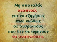 Πάρε βαθιές ανάσες Feeling Loved Quotes, Love Quotes, Love Others, Lol So True, Greek Quotes, Messages, Thoughts, Personalized Items, Feelings