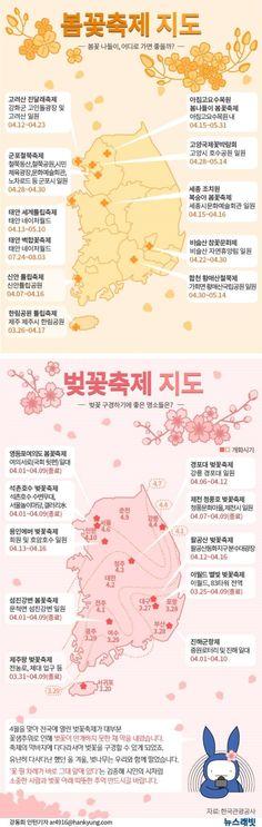 [뉴스래빗] 정말 봄인가 봄‥꽃놀이 전 봐야할 인포그래픽 : 네이버 뉴스 Information Design, Casino Sites, Best Online Casino, Travel Tips, Infographic, Korea, Places To Visit, Tours, Reading