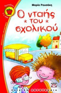 Δες εδώ αναλυτικά! New Fiction Books, 3 Year Olds, Anti Bullying, Special Education, Childrens Books, Fairy Tales, Kindergarten, School, Fictional Characters
