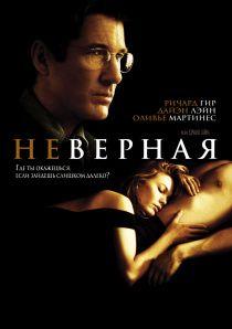 Поиск: Неверная (2002)