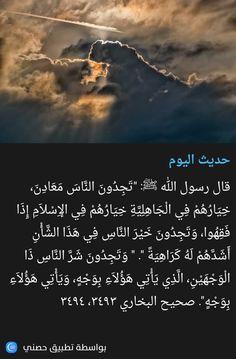 Hadith, Islamic Studies, Duaa Islam, Poetry Books, Religious Quotes, Faith Quotes, Nature, Quotation, Projects