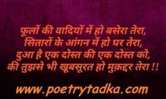 Friendship Shayari image dosti Shayari in Hindi for best friend Romantic Shayari In Hindi, Hindi Shayari Love, Shayari Image, Hindi Quotes, Quotations, Shayari Status, Happy Teachers Day Poems, Best Friend Quotes, Best Friends