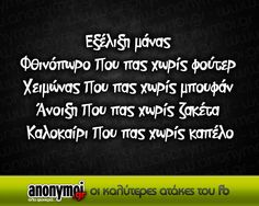 Click this image to show the full-size version. Funny Greek Quotes, Bring Me To Life, Clever Quotes, Magic Words, Sarcastic Humor, True Words, Laugh Out Loud, Funny Photos, True Stories