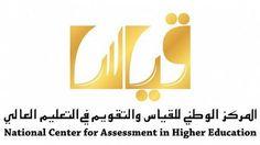 تسجيل قياس 1437,تسجيل قياس 2016,قياس القدرات , المركز الوطني للقياس والتقويم التعليم العالي , قباس, موقع يزيد التعليمي القدرات , قياس التدريب والتهيئه