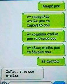 (104) Twitter Greek Memes, Funny Greek Quotes, Funny Tips, Stupid Funny Memes, Very Funny Images, Funny Phrases, Magic Words, Funny Thoughts, Jokes Quotes