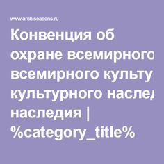 Конвенция об охране всемирного культурного наследия | %category_title%