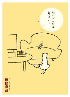無印良品 Graphic Design Typography, Logo Design, Flat Illustration, Illustrations, App Icon Design, Muji, Japanese Design, Advertising Design, Line Drawing