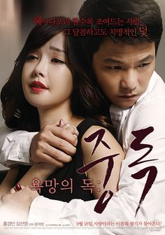 Hasil gambar untuk Film Semi The Beautiful Widow 2007 HDRip Subtitle Indonesia