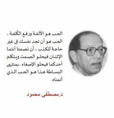 د.مصطفى محمود