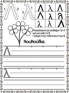 Μαθαίνω να γράφω τα γράμματα της αλφαβήτας. Για τα παιδιά της πρώτης … Learn Greek, Greek Language, Thing 1, School Lessons, Grade 1, Worksheets, Coloring Pages, Alphabet, Kindergarten