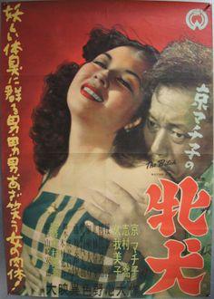 """Kyo Machiko in the 1951 """"Mesu Inu"""" (""""The Bitch"""")."""