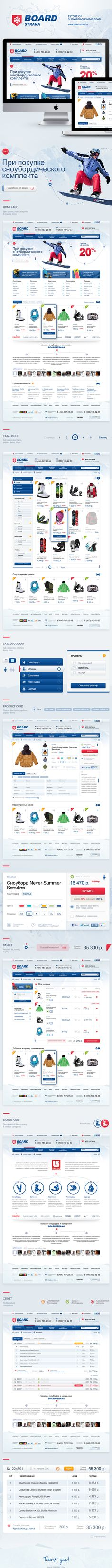 Estore of snowboards and gear