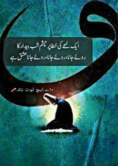 Aik lamhe ki khata per chasham shab e bedaar ka Roye jana, roye jana, roye jana ishq he. Sufi Quotes, Urdu Quotes, Poetry Quotes, Qoutes, Iqbal Poetry, Sufi Poetry, Urdu Poetry Romantic, Love Poetry Urdu, Poetry Pic