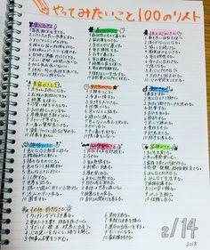 寂しがりやの女の子さんはInstagramを利用しています:「#描いてみた #やってみたいことリスト #本音 #1日1ページ #ノート #日付間違えた #夢をかなえるノート術」 Diary Writing, Study Planner, Study Notes, Life Advice, Journal Inspiration, Life Hacks, Knowledge, Notebook, Mindfulness
