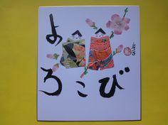 色紙(縦27.5cmx横24cm)文字は左手で書いています。おひな様の着物は千代紙で作りました。 ハンドメイド、手作り、手仕事品の通販・販売・購入ならCreema。