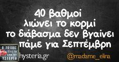 40 βαθμοί λιώνει το κορμί το διάβασμα δεν βγαίνει πάμε για Σεπτέμβρη Best Quotes, Funny Quotes, Funny Greek, Greek Quotes, Let It Be, Sayings, Logos, Music, Humor