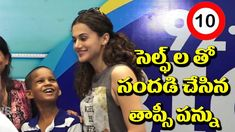 Taapsee Pannu Meet Children Battling Cancer & Listeners In Big FM Taapsee Pannu, Latest Trailers, 10 News, Trending Videos, Bollywood News, Bollywood Celebrities, Celebrity Gossip, Interview, Cancer