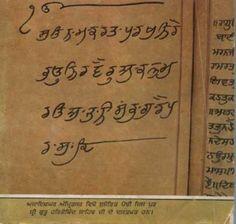 Hand Writing of Guru Hargobind - The Mool Mantra depicting the first verse of the Japji, a Sikh prayer that forms the opening lines of the Guru Granth Sahib. Spiritual Authority, Spiritual Power, Guru Tegh Bahadur, Guru Hargobind, Qualities Of God, Sri Guru Granth Sahib, Nanak Dev Ji, Gurbani Quotes, Religious Text