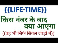 Lucky Numbers For Lottery, Winning Lottery Numbers, Lotto Numbers, Hindu Quotes, Krishna Quotes, Spiritual Test, Lottery Book, All Mantra