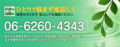 電話相談 06-6260-4343 Japan