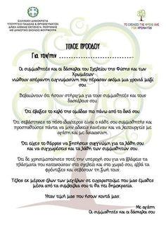 Τίτλος προόδου από το σχολείο του Φουρφουρά. Μοιραστείτε ελεύθερα! - enallaktikos.gr - Ανεξάρτητος κόμβος για την Αλληλέγγυα, Κοινωνική - Συνεργατική Οικονομία, την Αειφορία και την Κοινωνία των Πολιτών (ελληνικά) 5723