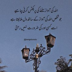 Best Islamic Quotes, Muslim Love Quotes, Islamic Phrases, Islamic Messages, Islamic Inspirational Quotes, Poetry Quotes In Urdu, Love Poetry Urdu, Urdu Quotes, Quotations