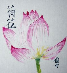 Lotus (SOLD) - by Tracey Allyn Greene from chinese brush paintings
