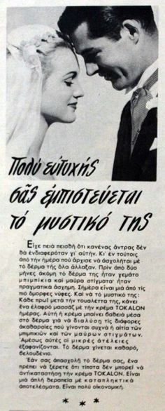 Παλιές ελληνικές διαφημίσεις