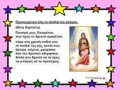 Παιδικές Πινελιές!!!: Παιδικές προσευχές Childrens Prayer, Religion, Prayers, Blog, Greek, Prayer, Blogging, Beans, Greece