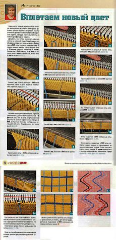 Машинное вязание... вплетаем новый цвет....